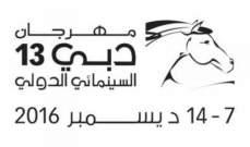 156 فيلماً من 55 دولة في مهرجان دبي السينمائي الدولي