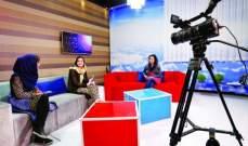 """قناة تلفزيونية أفغانية """"للنساء فقط"""""""
