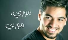 موري حاتم ينشر صورة غلاف اغنيته الجديدة