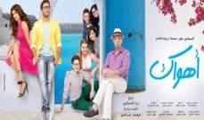 """فيلم تامر حسني """"أهواك"""" يتصدر إيرادات أفلام عيد الأضحى"""