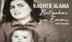 راغب علامة لأمه بمناسبة عيدها: