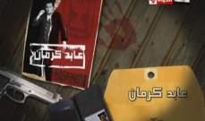 """نادر جلال: سأقاضي التلفزين المصري لحذفه مشاهد من مسلسل """"عابد كرمان"""""""