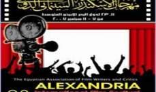 أباظة رئيساً والحجار واسامة نائبان وقناوي مديرا لمهرجان الاسكندرية السينمائي للدورة الـ 31