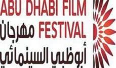 مشاركة مصرية قوية في مهرجان ابو ظبي السينمائي الخامس