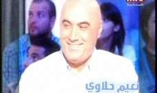 نعيم حلاوي: لهذه الاسباب غادرنا تلفزيون المستقبل
