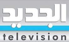 """برامج كوميدية جديدة بالجملة في موسم الشتاء على قناة """"الجديد"""""""