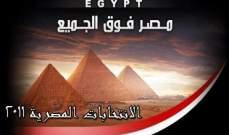 """خاص- فنانو مصر """"الإنتخابات البرلمانية صندوق أمل بالنسبة لكل المصرين """""""