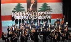 الاوركسترا الوطنية اللبنانية تحيي حفلاً موسيقياً في زحلة