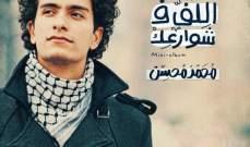 """محمد محسن يطلق البوم""""اللف فـ شوارعك"""" في مؤتمر صحفي"""