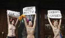 موجة من الغضب تقودها نساء عاريات في أوكرانيا