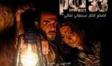 """قصة حب في """"عيتا الشعب"""" تختصر 33 يوم حرب"""