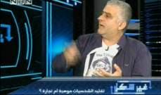 شربل إسكندر: أعلن عن تأييدي للتيار الوطني الحر .. وLBC طعنتني