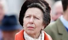 بعيد ميلادها السبعين.. الأميرة آن تتولى منصباً جديداً - بالصور