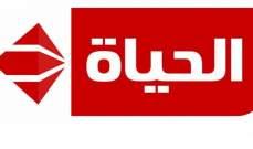 قناة الحياة تطلق شبكة برامجها الجديدة بحلة مميزة