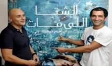"""""""الشتا اللي فات"""" مرشح لجائزة أفضل فيلم عربي في المغرب"""