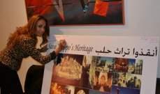 """الإعلاميان رانيا سلوان ووسام حنا يوقعان على """"أنقذوا تراث حلب"""""""