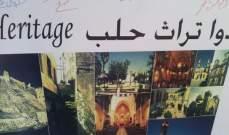 """صباح وإيلي شويري يوقّعان عريضة """"أنقذوا تراث حلب"""""""