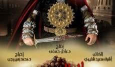 """عادل حسني يتمسك بإنتاج """"الملك النمرود"""""""