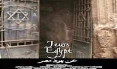 """فيلم """"عن يهود مصر"""" يشارك بثلاثة مهرجانات دولية"""
