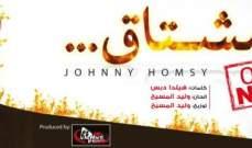 """جوني حمصي يصدر أغنية جديدة بعنوان """"مشتاق"""""""