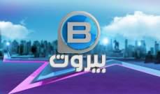 B.بيروت بحلّة جديدة شكلاً ومضموناً... ومجدداً من الزيتونة باي!