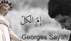 """جورج صيّاح يرتلّ للسيّدة العذراء """"إمّ الكلّ"""".. بالفيديو"""