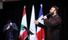 غبريال عبد النور ينشد رموز الأغنية الفرنسية بمناسبة شهر الفرنكوفونية
