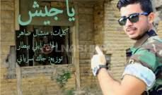 إيلي بيطار يحيي الجيش اللبناني على طريقته