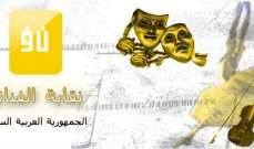 نقابة الفنانين السوريين للنشرة: لا خطوط حمراء على حضور أي ممثل سوري الى سوريا