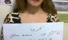 نقابة فناني سوريا للنشرة: توقيف ليلى عوض على الحدود مع لبنان أمر روتيني