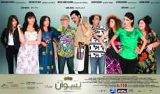 """فيلم """"نسوان"""".. عندما تحكم المرأة لبنان .. بالفيديو"""