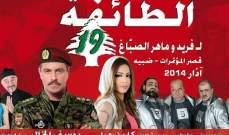 """""""الطائفة 19"""" خيارنا البديل .. ويوسف الخال يقود التغيير ببذلة الجيش اللبناني"""