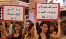 """ندى أبو فرحات تشنّ هجوما قاسيا على برّي في مظاهرة """"نسوان"""""""