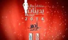 من هي ملكة جمال بدينات العرب 2014 ؟