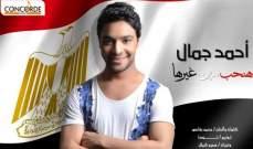 """أحمد جمال يطرح أغنيته الوطنية """"هنحب مين غيرها"""".. بالصوت"""