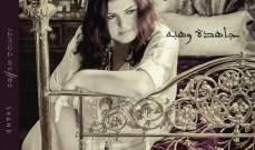 """جاهدة وهبة تستعد لإطلاق ألبومها """"شهد"""""""
