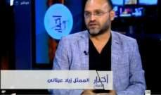 """زياد عيتاني :""""يحيى جابر حبسني 6 أشهر في منزله"""""""