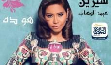 """شيرين عبد الوهاب مع """"روتانا"""" من جديد.. بالفيديو"""