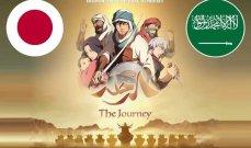 """""""الرحلة"""" أول فيلم أنيميشن سعودي ياباني.. وهذه تفاصيل عن أحداثه - بالفيديو"""