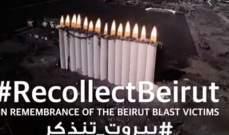 تأجيل Recollect Beirut لهذا الموعد