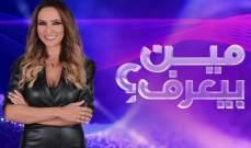 """خاص الفن- هل تعود نادية بساط بموسم رابع من """"مين بيعرف""""؟"""