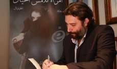 ميشال ناجي أبو راشد في رحلة البحث عن الحقيقة بين الخيال والواقع