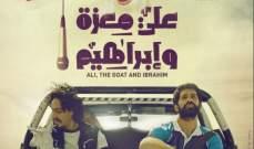 """""""علي معزة وإبراهيم"""" في المغرب للمشاركة في أسبوع آفاق السينمائي"""