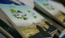 """الشاعر عبد الله واكيم يطلق ديوانه الثالث """"هون الدّني"""" .. """"لبنان هوي الدّني كلا"""""""