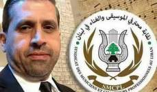 """فريد أبو سعيد لـ""""الفن"""": الدولة اللبنانية لم تقصّر في موضوع نقل جثمان نهاد طربيه"""