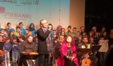 مؤسسة شركاء لبنان تقدم حفلا موسيقيا أحياه كورال أطفال وفنانون -بالصور