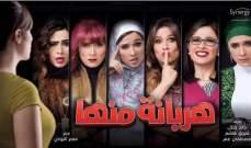 """ياسمين عبد العزيز تكثف تصوير """"هربانة منها"""""""