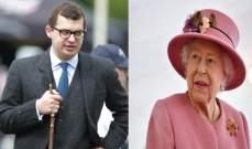 فضيحة ملكية من العيار الثقيل..سجن ابن عم الملكة إليزابيث بتهمة الإعتداء الجنسي!