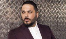 رامي عياش يكشف هذه المفاجأة وسبب تأجيل ألبومه- بالفيديو