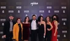"""بالصور- عرض خاص للفيلم الروائي """"مفقود"""" في لبنان"""